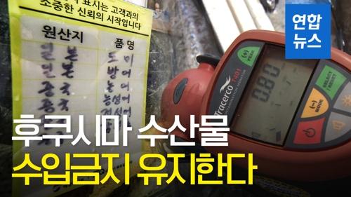 [영상] 후쿠시마 수산물 수입금지 유지…WTO 분쟁서 승소 - 2
