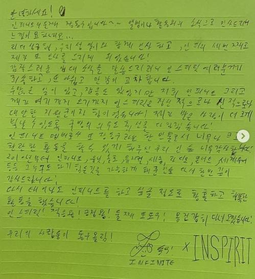 인피니트 장동우 손편지