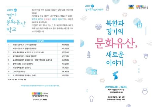 북한과 경기의 문화유산, 새로운 이야기 강좌 리플릿