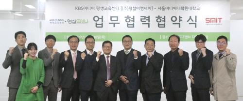 KBS미디어평생교육센터-SMIT '4차산업 온·오프라인 교육' MOU - 1