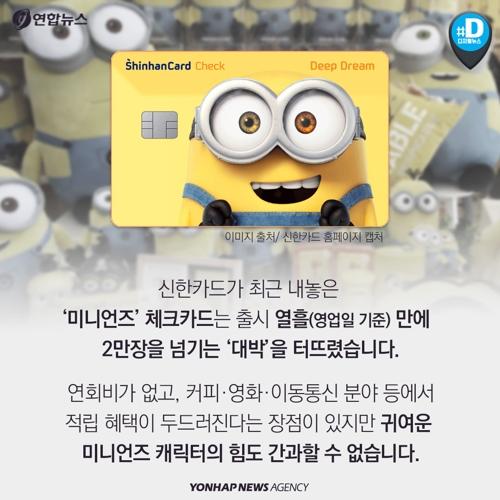 [카드뉴스] BTS, 미니언즈…캐릭터로 주목받는 신용카드 - 8