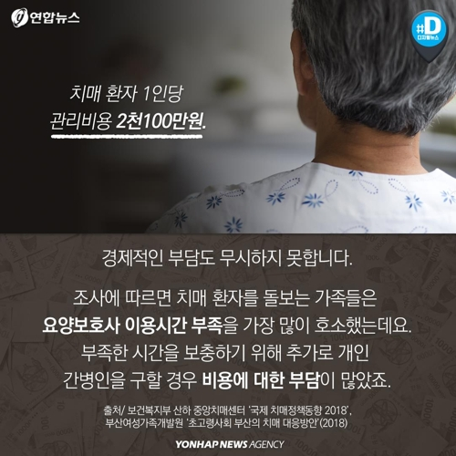 [카드뉴스] 긴 병에 효자 없다고 하는데…장기간병에 흔들리는 가족들 - 10