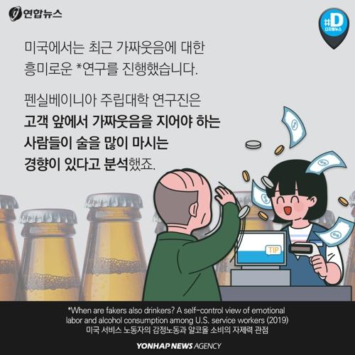 [카드뉴스] 억지웃음 짓는 감정노동자, 과음하기 쉽다? - 5