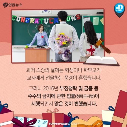 [카드뉴스] 스승의 날 선물, 어떻게 해야 하나요? - 2