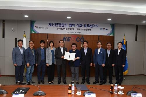 중앙자원봉사센터-전기안전공사 '통합 재난대응 체계 구축' MOU - 1