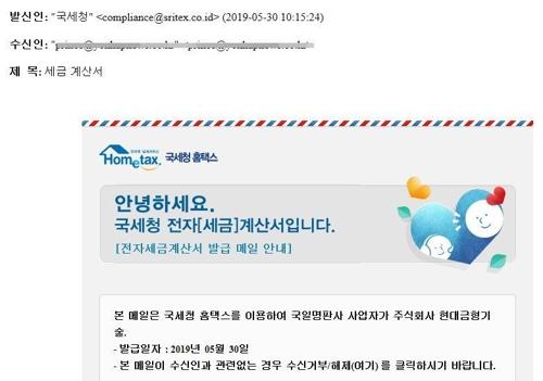 국세청 전자세금계산서 사칭 메일