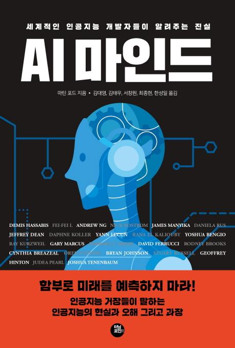 [신간] 블록체인혁명 2030·남자의 고독사 - 3