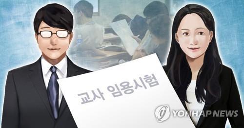 서울 내년 공립초등교사 370명·유치원교사 103명 선발 - 1