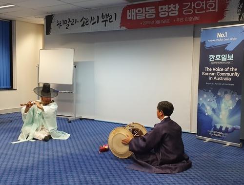 배일동 명창 시드니 강연회에서 대금산조를 연주하는 이우희 국악인과 김철기 고수