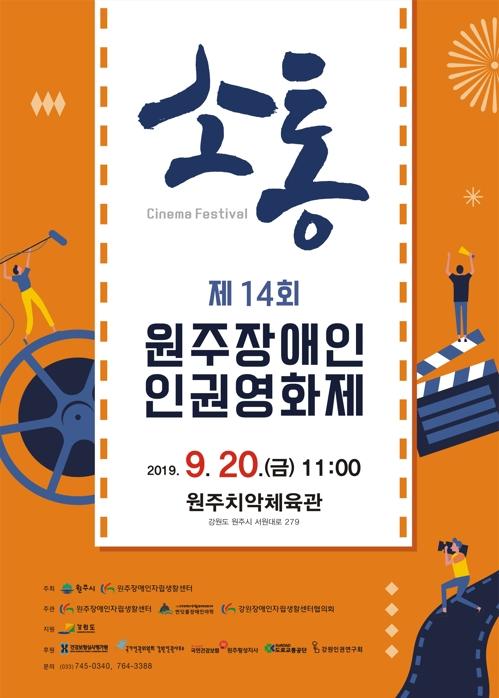 원주 장애인 인권영화제 20일 열려