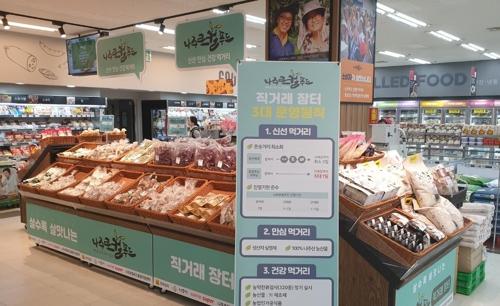 롯데슈퍼 문흥점 나주 로컬푸드 매장