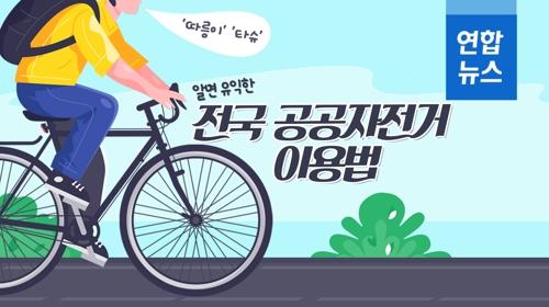[포토무비] '따릉이' '타슈'…알면 유익한 전국 공공자전거 이용법 - 2