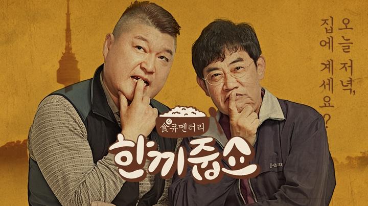 3주년 자축 JTBC '한끼줍쇼' 시청률 3.1% | 연합뉴스