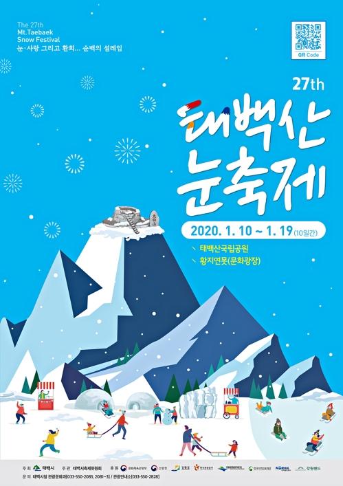 제27회 태백산 눈축제 포스터