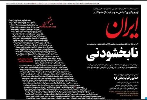 '용서할 수 없다'…12일 이란 정부 소유의 일간지 이란보의 1면