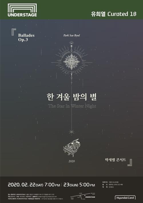 박새별 시리즈 콘서트 '한 겨울 밤의 별' 포스터