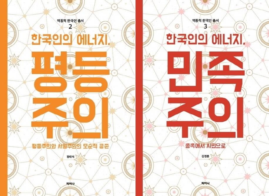 '역동적 한국인 총서' 평등주의·민족주의 발간 - 1