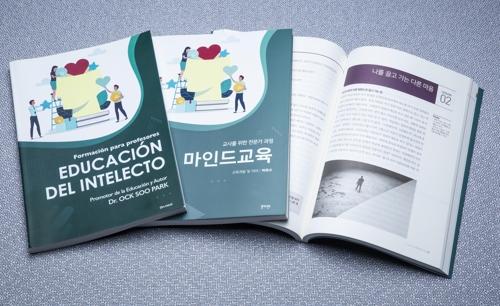 스페인어로 만든 IYF의 마인드교육 교재