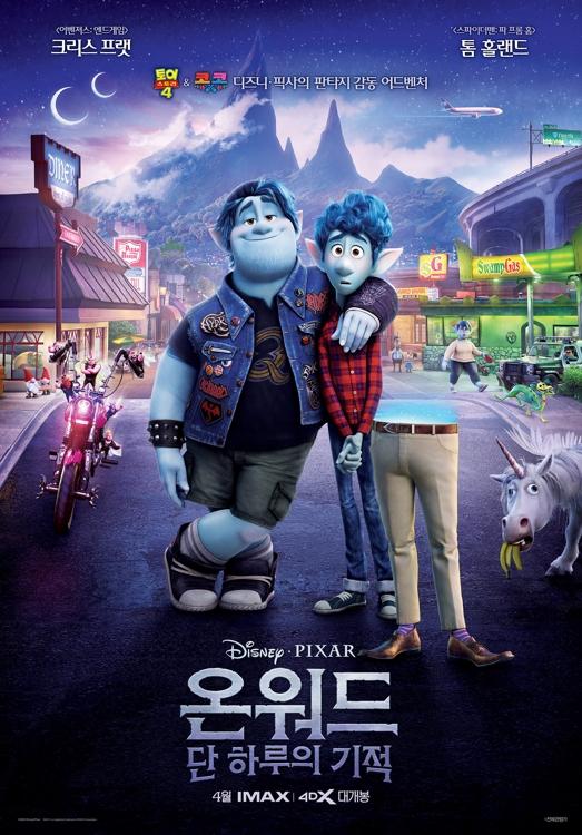 영화 '온워드' 포스터