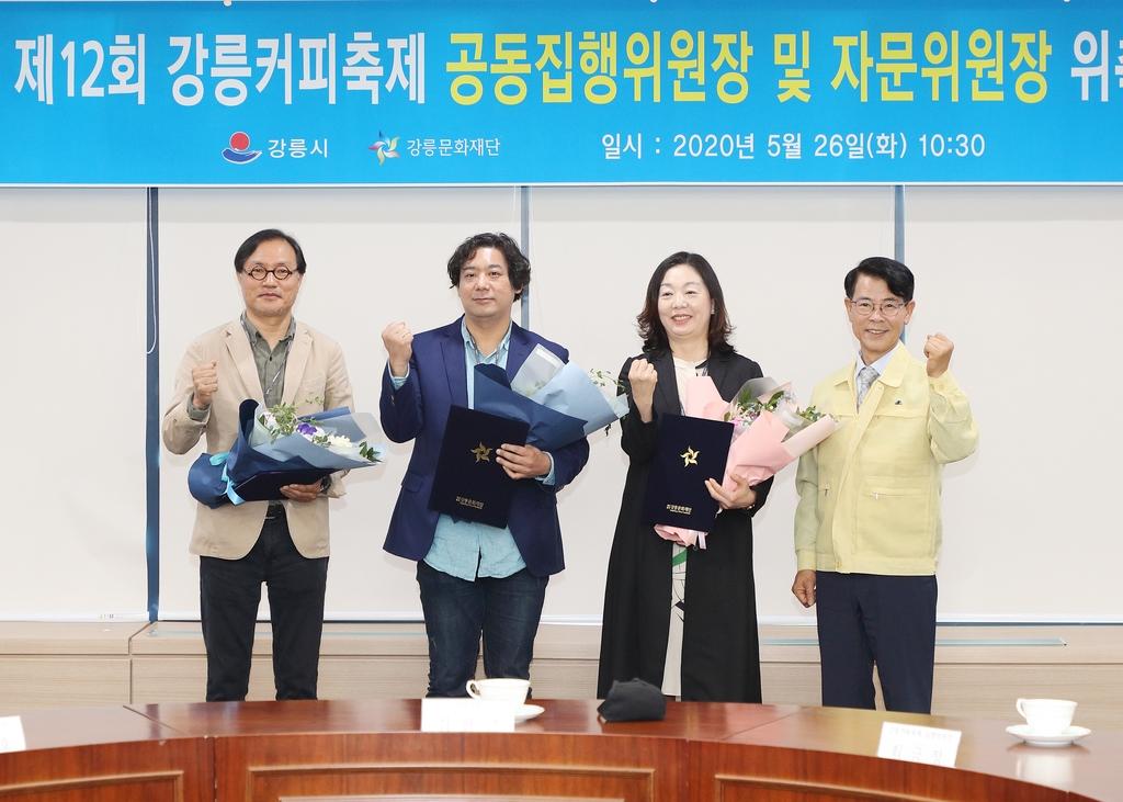 제12회 강릉커피축제 공동집행위원장·자문위원장 위촉. [강릉문화재단 제공·재판매 및 DB 금지]
