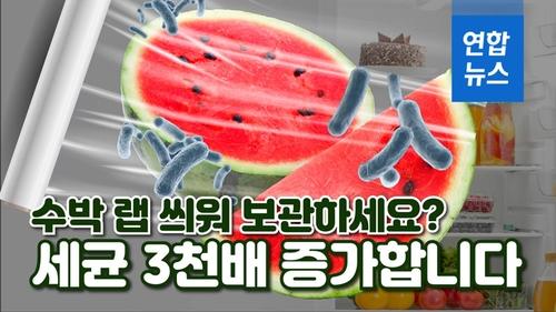 [포토무비] 반쪽수박 랩 씌워 보관했더니…세균 3천배 우글우글 - 2