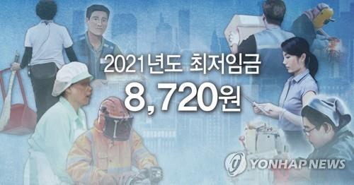 2021년도 최저임금 (PG)