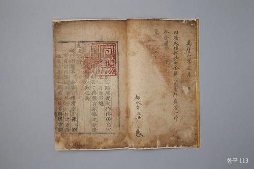 15세기 한의학 서적인 간이벽온방(언해)