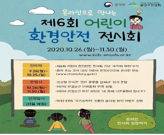 제6회 어린이 환경안전 전시회 포스터[환경부 제공. 재판매 및 DB 금지]