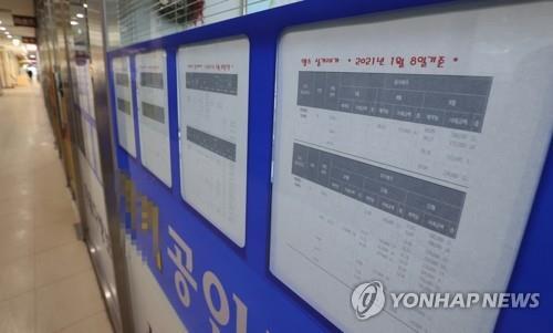 서울의 한 부동산중개업소