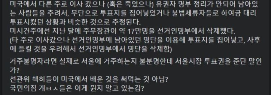 거주불명자 투표에 문제제기하는 네티즌 주장