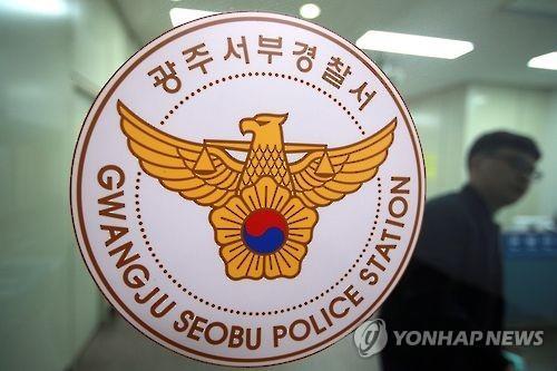 광주 서부경찰서