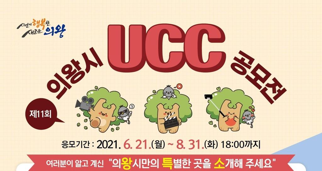 의왕시 UCC 공모전