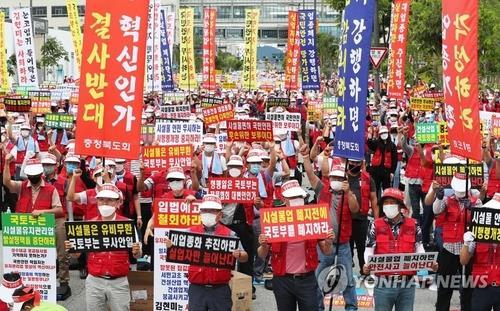 시설물유지관리업종 폐지 반대 촉구 집회