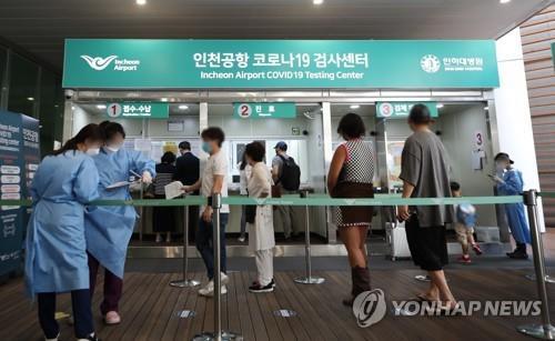 인천공항 코로나19 검사센터