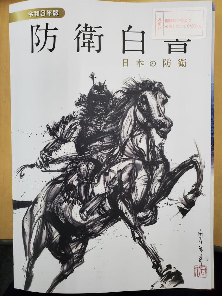 2021년 일본 방위백서 표지