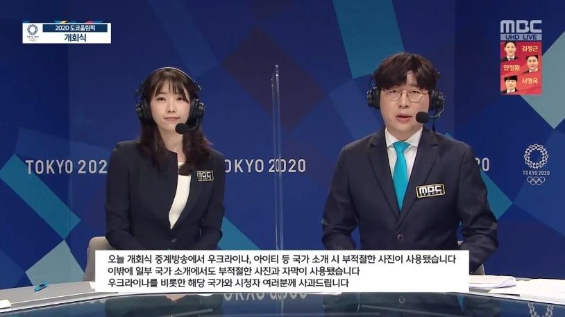 MBC 2020도쿄올림픽 개회식 생중계 사고 사과