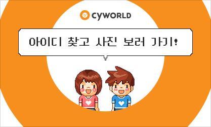 [싸이월드제트 제공. 재판매 및 DB 금지]
