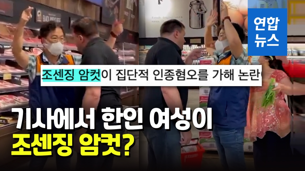 """[영상] 한국 아줌마가 조센징?…미주중앙일보 """"해킹당했다"""" - 2"""