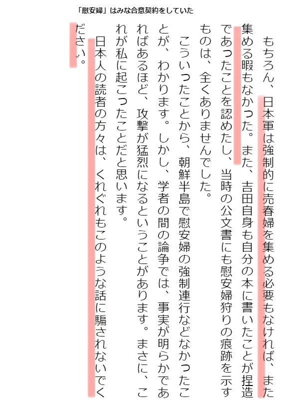 """[아마존 캡처·DB·재판매금지] """"일본군은 매춘부를 모을 필요도 없었고, 여유도 없었다""""며 일본 독자에게 """"속지 말라""""고 당부한 램지어 교수의 서문."""