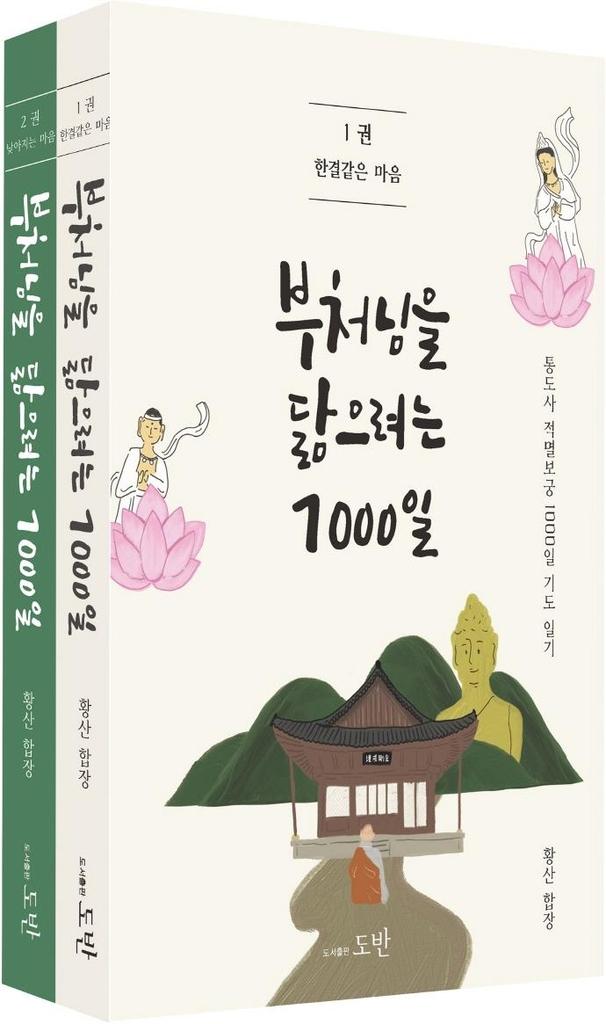 [신간] 부처님을 닮으려는 1000일 - 1