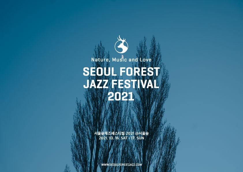 '서울숲 재즈 페스티벌 2021' 포스터