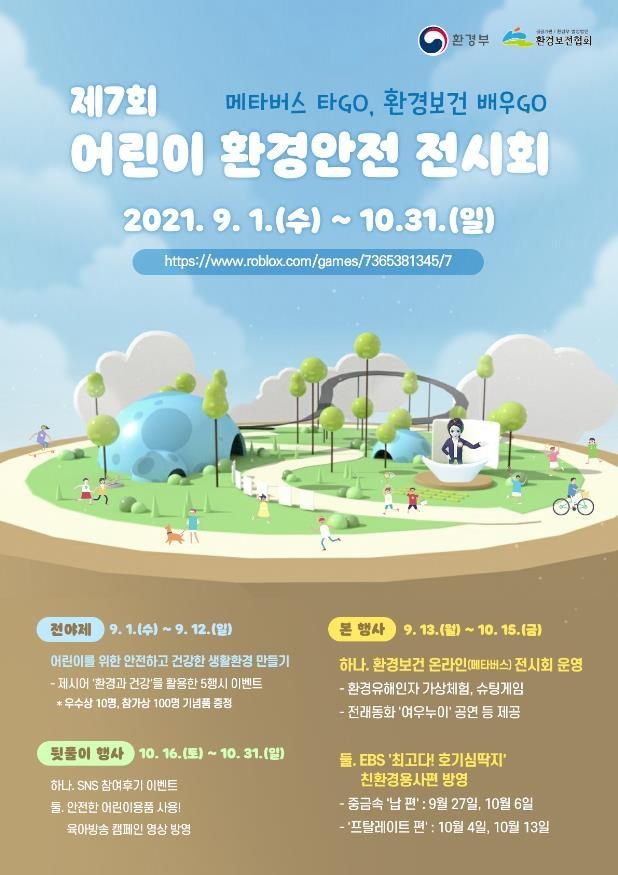 제7회 어린이 환경안전 전시회 포스터 [환경부 제공. 재판매 및 DB 금지]