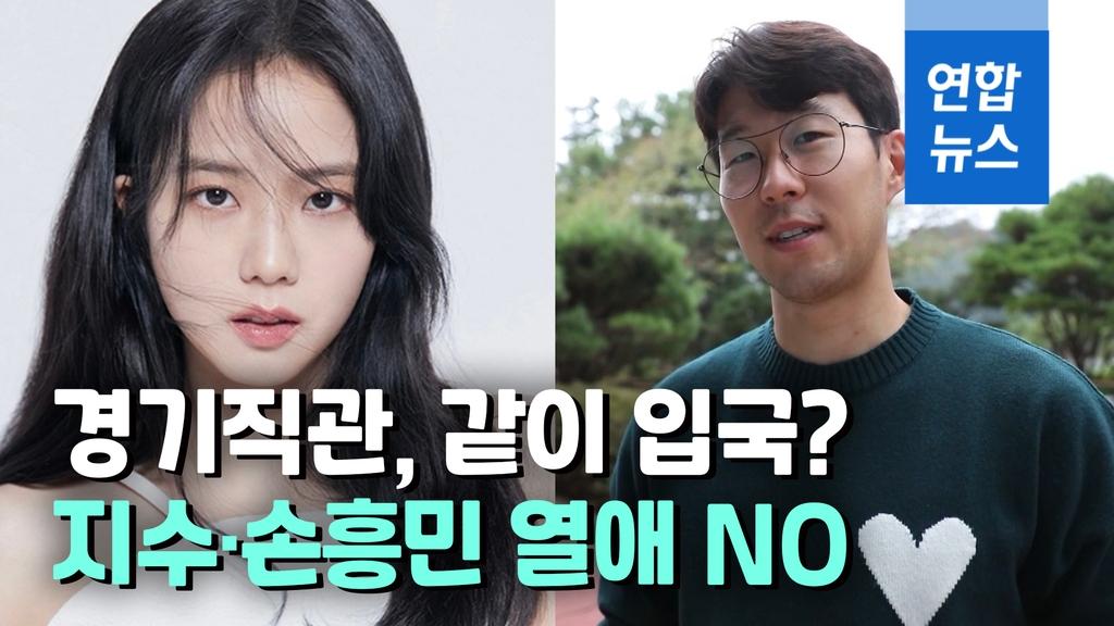 """[영상] 블랙핑크 지수-손흥민 열애설…YG """"사실무근, 억측 자제 부탁"""" - 2"""