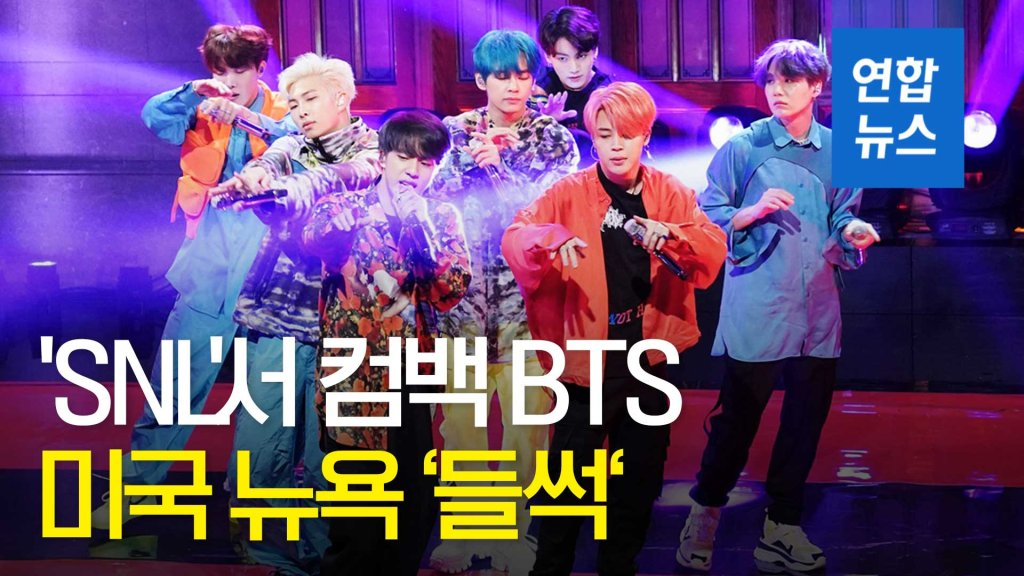 K-pop : BTS se produira avec Halsey aux Billboard Music Awards 2019