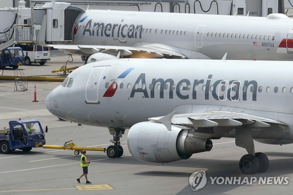 아메리칸 에어라인 비행기