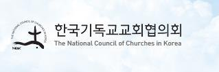 The logo of the National Council of Churches in Korea (PHOTO NOT FOR SALE) (Yonhap)