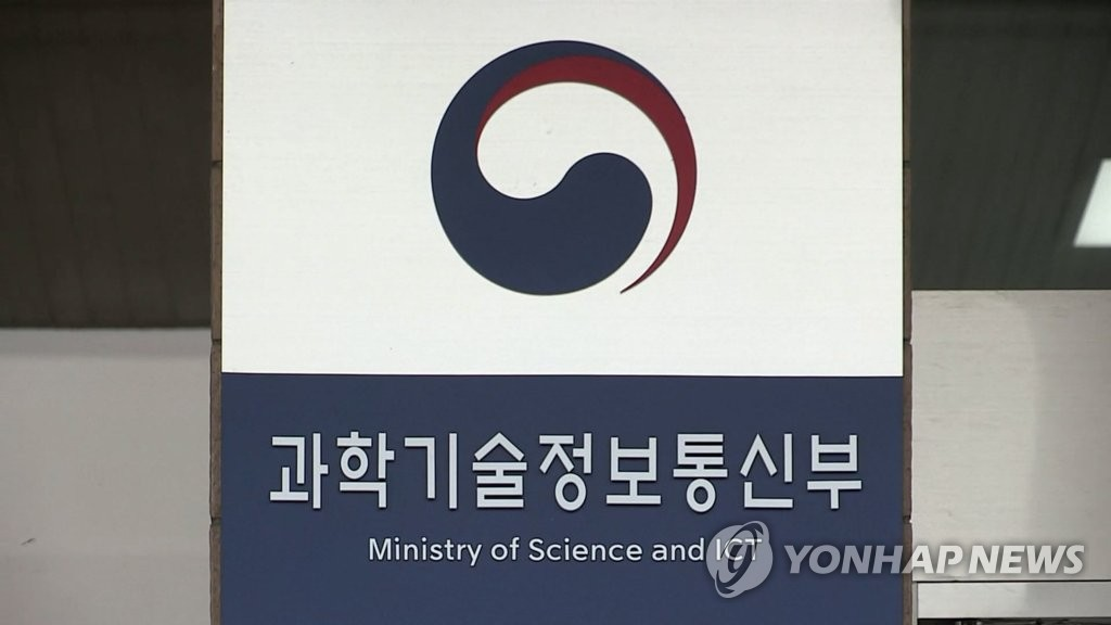 The logo of the Ministry of Science and ICT. (Yonhap)