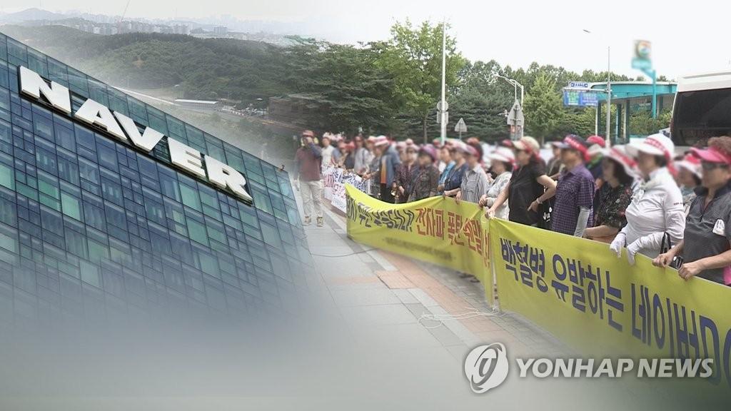 네이버 데이터센터 건립에 용인 주민들 '전자파 우려' 반발 (CG)