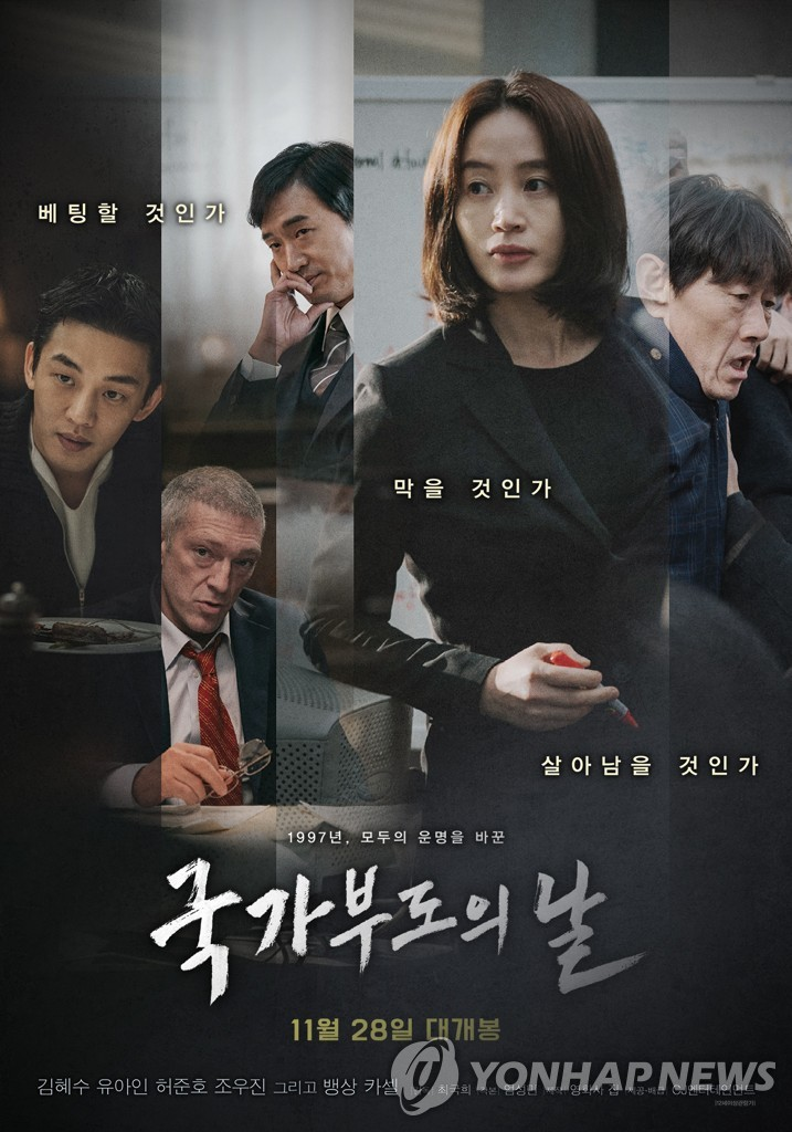 (Yonhap Feature) Central bank, finance ministry uncomfortable with movie 'Default'