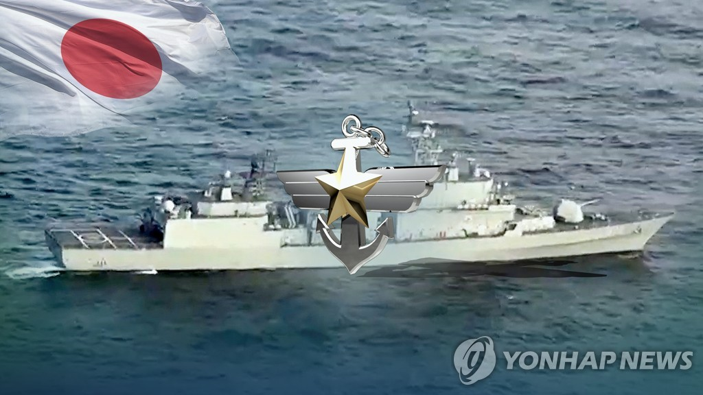 (News Focus) S. Korea-Japan military radar row reflects deep distrust - 1